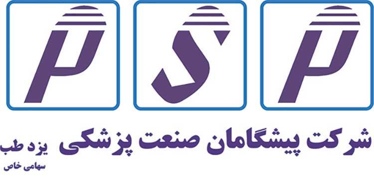 شرکت پیشگامان صنعت پزشکی یزد طب