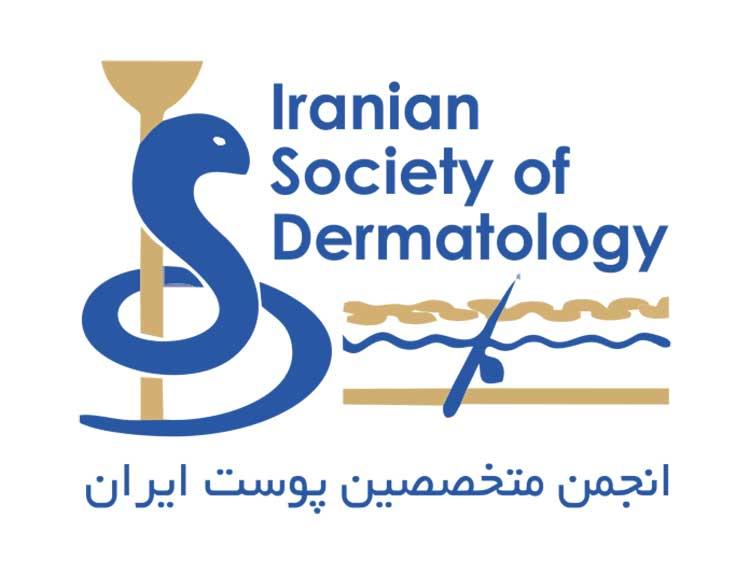 هجدهمین کنگره سالانه انجمن متخصصین پوست تهران | ایران 1397