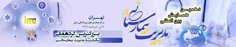 دهمین همایش بین المللی مدیریت بیمارستانی، تهران | ایران 1397