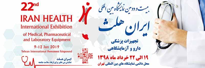 نمایشگاه ایران هلث 1398
