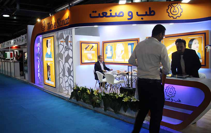 شرکت طب و صنعت | ایران هلث 1398