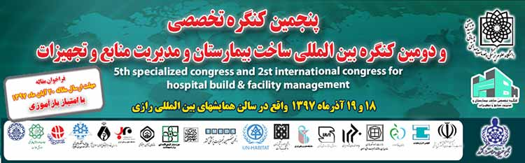 پنجمین کنگره تخصصی و دومین کنگره بین المللی ساخت بیمارستان و مدیریت منابع