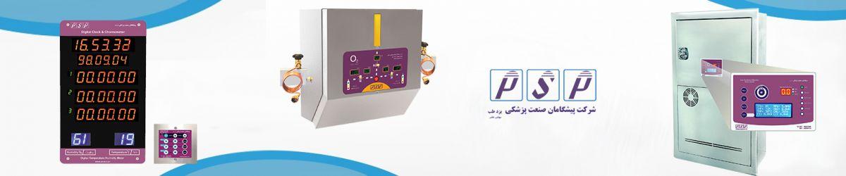 بنر اختصاصی شرکت پیشگامان صنعت پزشکی یزد طب