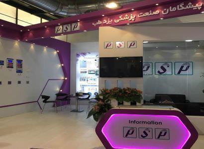 شرکت تجهیزات پزشکی پیشگامان صنعت پزشکی یزد طب